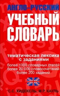 Хидекель С.С. - Англо-русский учебный словарь. Мы и мир вокруг нас обложка книги