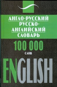 Гольденберг Л.И. - Англо-русский,  русско-английский словарь обложка книги