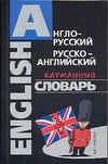 Гольденберг Л.И. - Англо-русский,русско-английский карманный словарь обложка книги