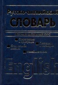 Англо-русский. Русско-английский словарь Адамчик Н.В.