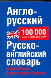Попова Л.П. - Англо-русский. Русско-английский словарь обложка книги