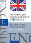 - Англо-русский. Русско-английский словарь обложка книги