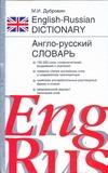 Дубровин М.И. - Англо-русский. Русско-английский словарь обложка книги