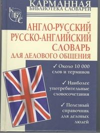 Англо-русский. Русско-английский словарь для делового общения Долганов И.Г.