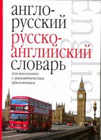 . - Англо-русский. Русско-английский словарь для школьников с грамматическим приложением обложка книги