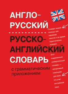 Попова Л.П. - Англо-русский. Русско-английский словарь с грамматическим приложением обложка книги