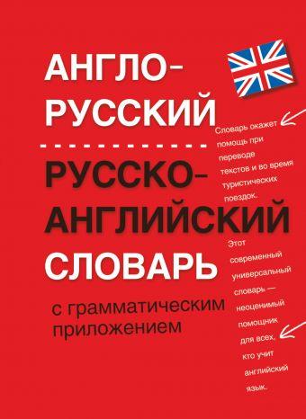 Англо-русский. Русско-английский словарь с грамматическим приложением Попова Л.П.