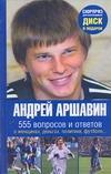 Андрей Аршавин: 555 вопросов и ответов обложка книги