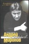 Андрей Миронов обложка книги