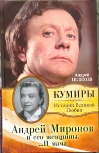 Шляхов А.Л. - Андрей Миронов и его женщины....И мама обложка книги