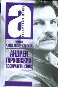 Андрей Тарковский: собиратель снов от book24.ru