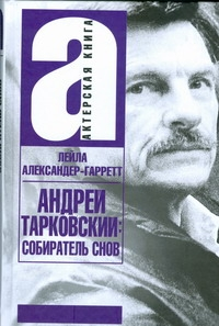 Александер-Гарретт Лейла - Андрей Тарковский: собиратель снов обложка книги