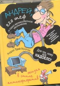 Мухачев А.С. - Андрей, его шеф и одно великолепное увольнение обложка книги