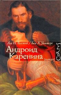 Андроид Каренина обложка книги
