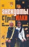 Адамчик В.В. - Анекдоты. Страшилки для мальчиков и девочек обложка книги