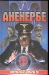 Паль Л. фон - Аненербе. Оккультный демарш СС обложка книги