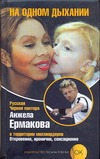 Ермакова А. - Анжела Ермакова На одном дыхании обложка книги