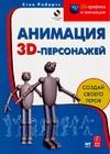 Робертс С. - Анимация ЗD - персонажей обложка книги