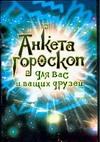 Пермякова М. - Анкета - гороскоп для Вас и Ваших друзей обложка книги
