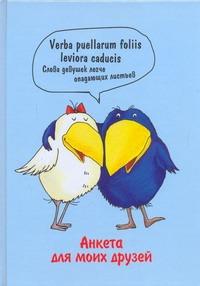 Попова Н. - Анкета для моих друзей(грачи) обложка книги