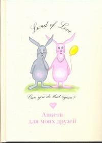 - Анкета для моих друзей(зайцы) обложка книги