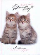 Попова Н. - Анкета для моих друзей(коты, белая)' обложка книги