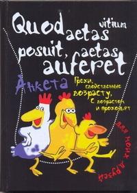 - Анкета для моих друзей(куры) обложка книги