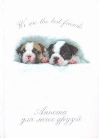 Попова Н. - Анкета для моих друзей(щенки) обложка книги