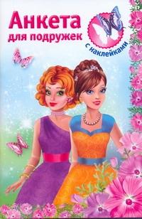 Дмитриева В.Г. - Анкета для подружек [с наклейками] обложка книги