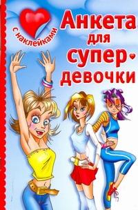 Дмитриева В.Г. - Анкета для супердевочки с наклейками обложка книги