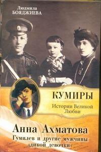 Бояджиева Л.В. - Анна Ахматова. Гумилев и другие мужчины дикой девочки обложка книги
