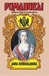 Анна Леопольдовна. Своеручные записки... Элены фон Мюнхгаузен Гримберг Ф.