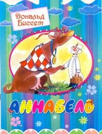 Биссет Дональд - Аннабель обложка книги