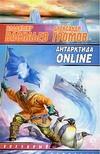 Антарктида ONLINE от book24.ru