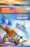 Антарктида ONLINE Васильев В.Н.