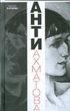 Анти-Ахматова ( Катаева Тамара  )