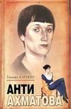 Катаева Тамара - Анти-Ахматова обложка книги