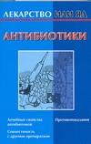 Желудова Т.П. - Антибиотики обложка книги