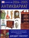 Антиквариат. Каталог цен на 2004-2005 годы обложка книги
