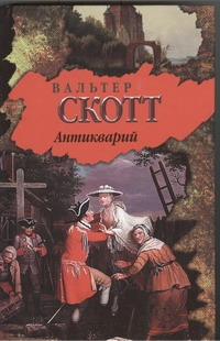 Антикварий обложка книги