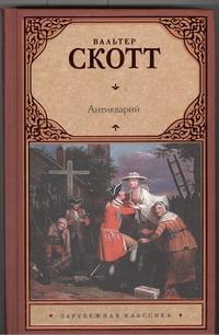 Скотт В. - Антикварий обложка книги