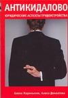 Нариньяни А. - Антикидалово. Юридические аспекты трудоустройства' обложка книги