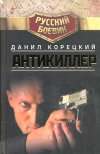 Корецкий Д.А. - Антикиллер обложка книги
