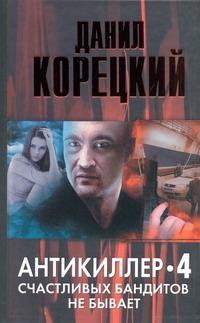 Корецкий Д.А. - Антикиллер 4. Счастливых бандитов не бывает обложка книги