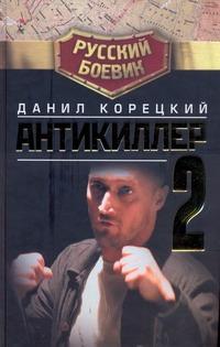 Корецкий Д.А. - Антикиллер-2 обложка книги