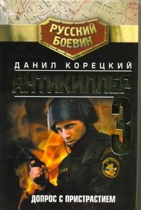 Корецкий Д.А. - Антикиллер-3. Допрос с пристрастием обложка книги