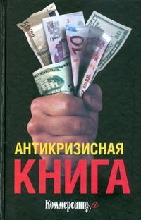 Антикризисная книга Коммерсантъ`а обложка книги