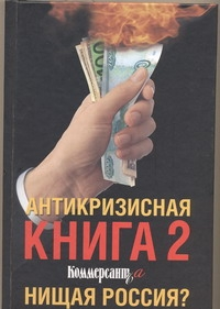 Антикризисная книга коммерсантъ'а-2. Нищая Россия? обложка книги