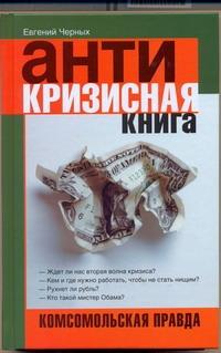 Антикризисная книга. Комсомольская правда обложка книги