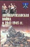 Антипартизанская война в 1941-1945 г обложка книги